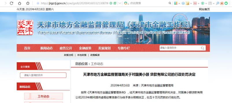 天津金融监管局再开罚单 国美小贷等两机构共领罚70万图片