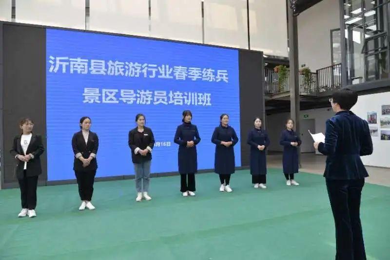 沂南县开展旅游景区导游员培训班