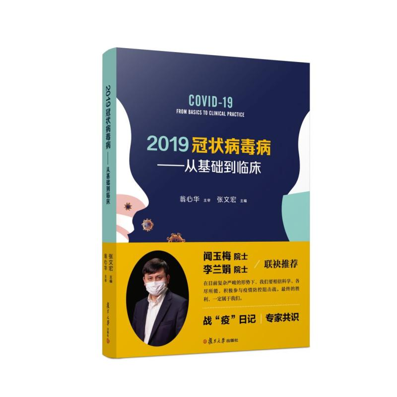 张文宏新书向多国提供免费版权,世界各地飞来600封自荐信为其当翻译