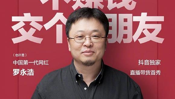 """""""初代网红""""转行直播带货,罗永浩首秀卖出了1.1亿"""