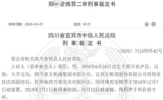 """比《人民的名义》更精彩 五粮液原副部长持续13年受贿生涯细节曝光 集团为何""""蛀虫""""频出?"""