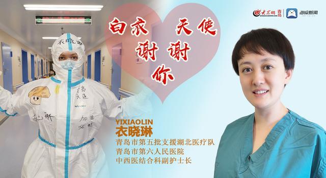 专访青岛支援湖北医疗队队员衣晓琳:盼望休整结束后见到两个月未见的家人