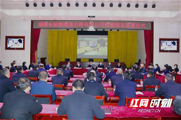 长韶娄公司顺利完成股权变更交接 正式划入现代投资集团
