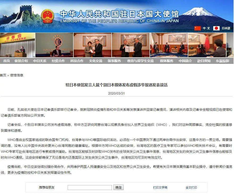 日媒发布假消息!中方严正驳斥图片