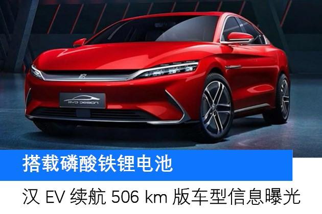 比亚迪汉EV 506km车型信息曝光 磷酸铁锂电池/预计售价30万内
