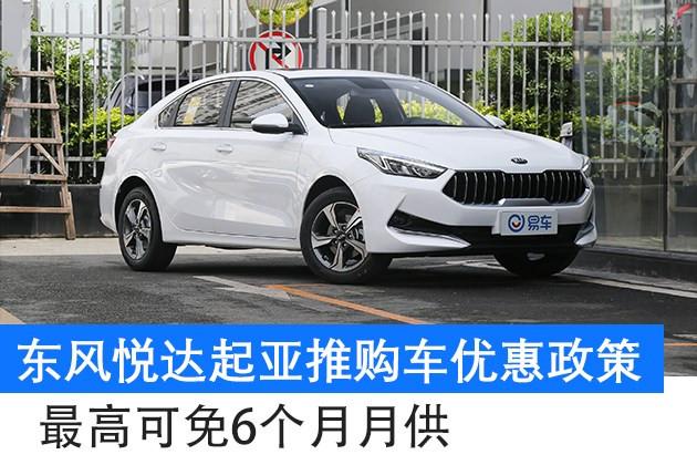 东风悦达起亚推购车优惠政策 最高可免6个月月供