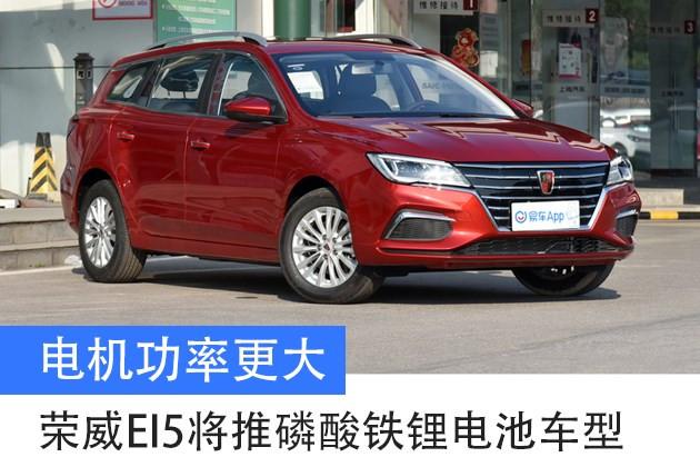 荣威Ei5将推磷酸铁锂电池车型 电机功率更大/续航416km