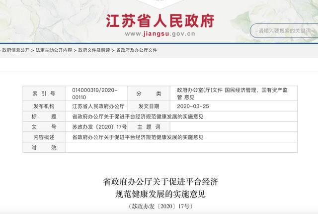 """江苏""""20条""""意见促进平台经济规范健康发展"""