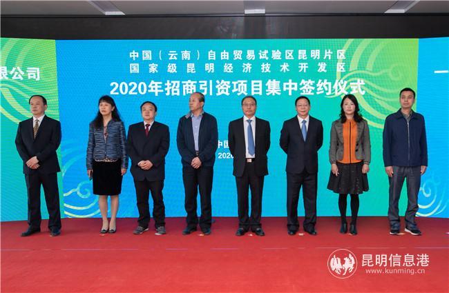 云南自贸区昆明片区、昆明经开区集中签约 总投资226.8亿元的22个招商引资重点项目