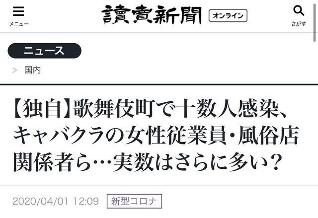 日本东京歌舞伎町十余人确诊感染新冠,多为风俗店从业者及顾客