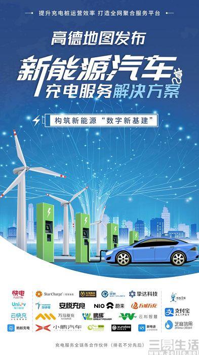 高德上线充电地图,为新能源车辆提供解决方案