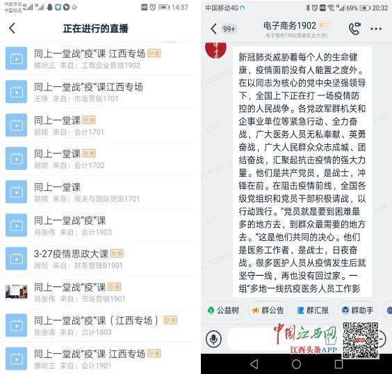 """南昌职业大学9000余名师生同上一堂战""""疫""""课(图)"""
