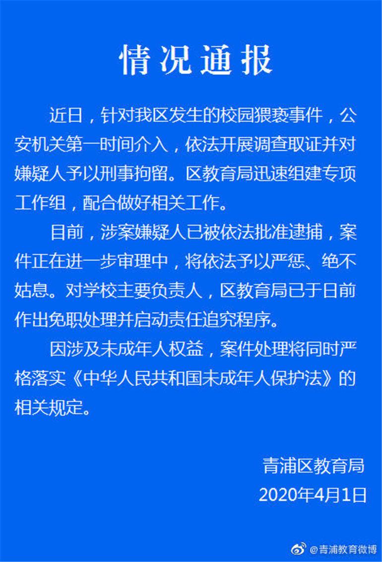 上海幼师被曝性侵女童 官方通报案件详情 男幼师被逮捕!