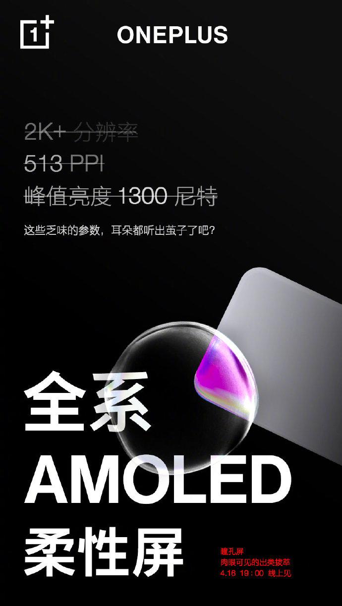 """全系2K+120Hz AMOLED柔性屏!一加8/Pro""""瞳孔屏""""参数官宣"""