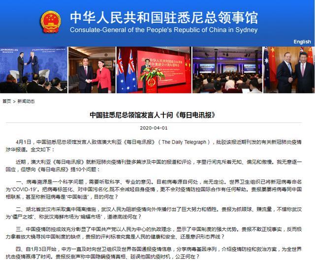 中国驻悉尼总领馆发言人十问《每日电讯报》,批驳其无知、偏见和傲慢言论