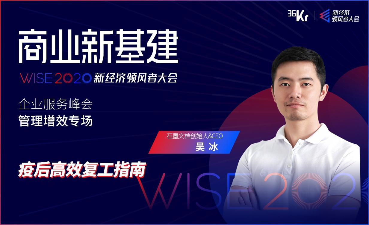 石墨文档CEO吴冰:疫后高效复工指南 | WISE2020新经济领峰者大会