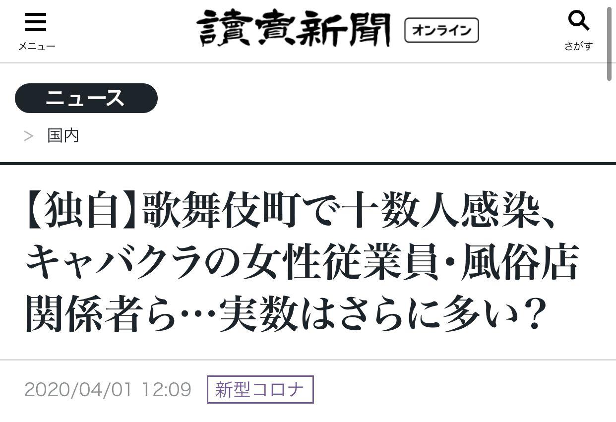 东京歌舞伎町出现大量感染者 多为夜店女性从业人员和男性顾客