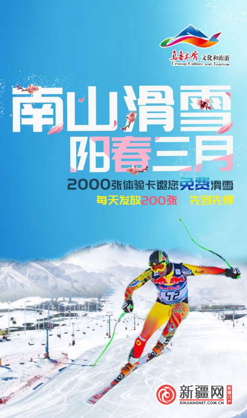"""""""阳春三月 南山滑雪"""" 新疆丝绸之路国际滑雪场7天接待游客近1.5万人"""
