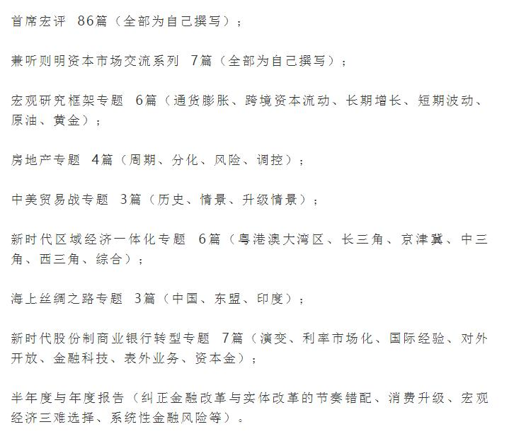 [券业场]社科院张明辞任平安首席经济学家 最新判断全球衰退美股调整未结束