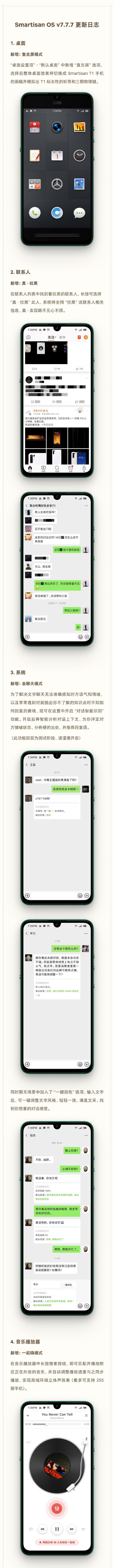 坚果手机愚人节 Smartisan OS v7.7.7 开始公测