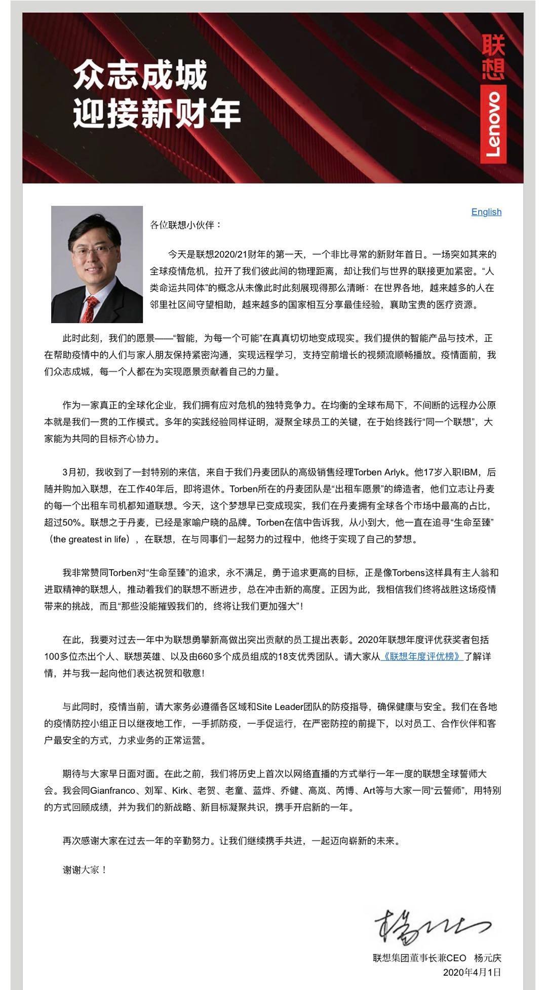 一手抓防疫一手促运行!联想集团杨元庆:我们终将战胜这场疫情带来的挑战