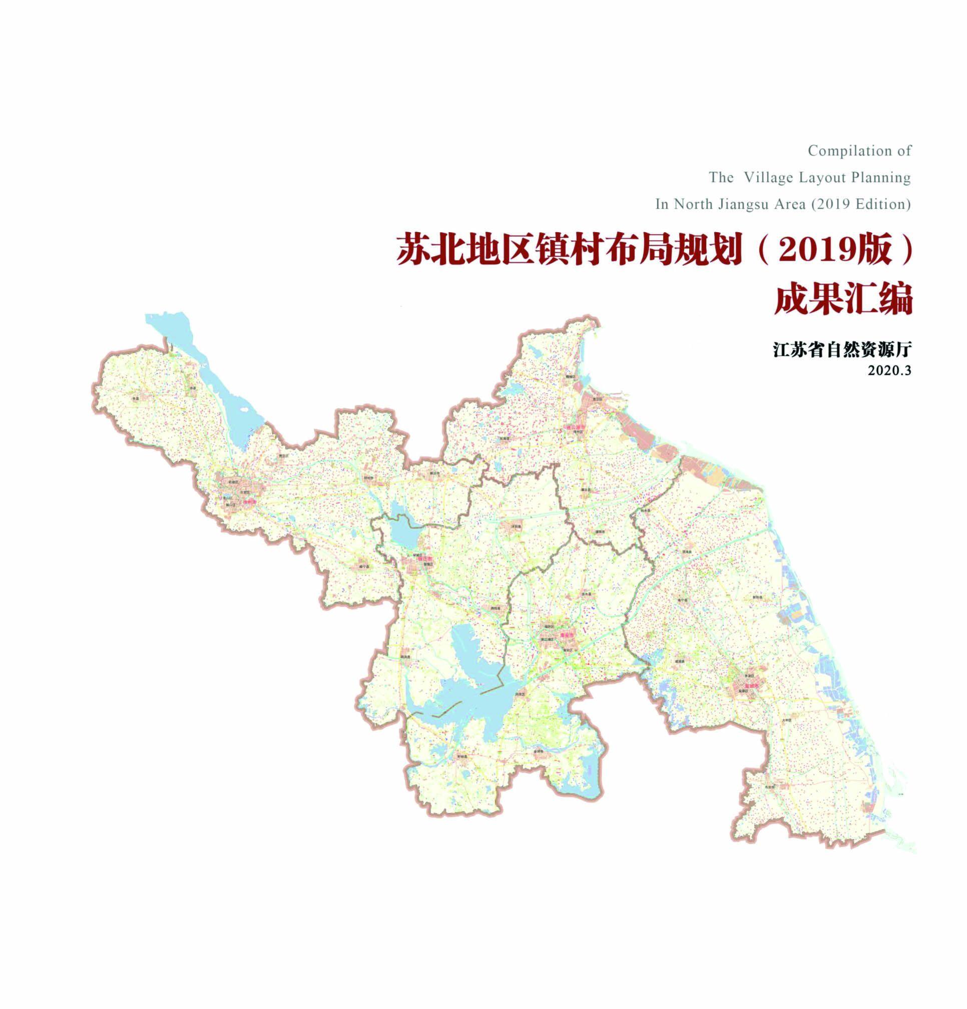 保护乡村特色风貌留住乡愁 江苏优化完善苏北地区镇村布局规划图片