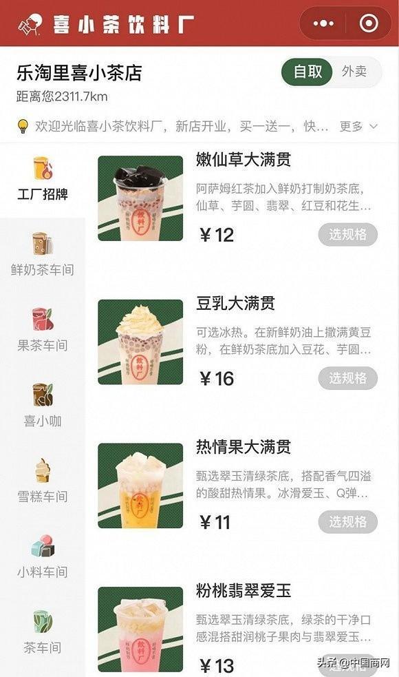 """喜茶推子品牌""""喜小茶"""" 价格亲民或为抢占市场"""