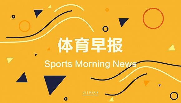 体育早报 | 多支英超球队有意武磊 国家跳水队再赛队内达标赛