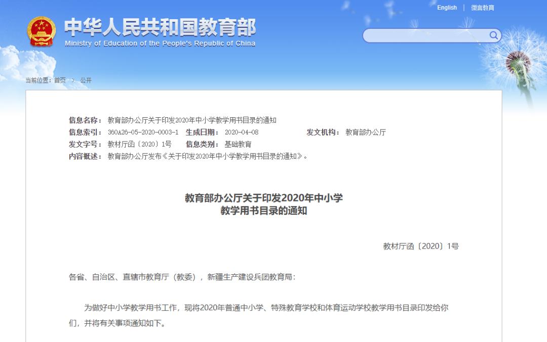 杏鑫,教育部最新杏鑫要求全面禁止图片