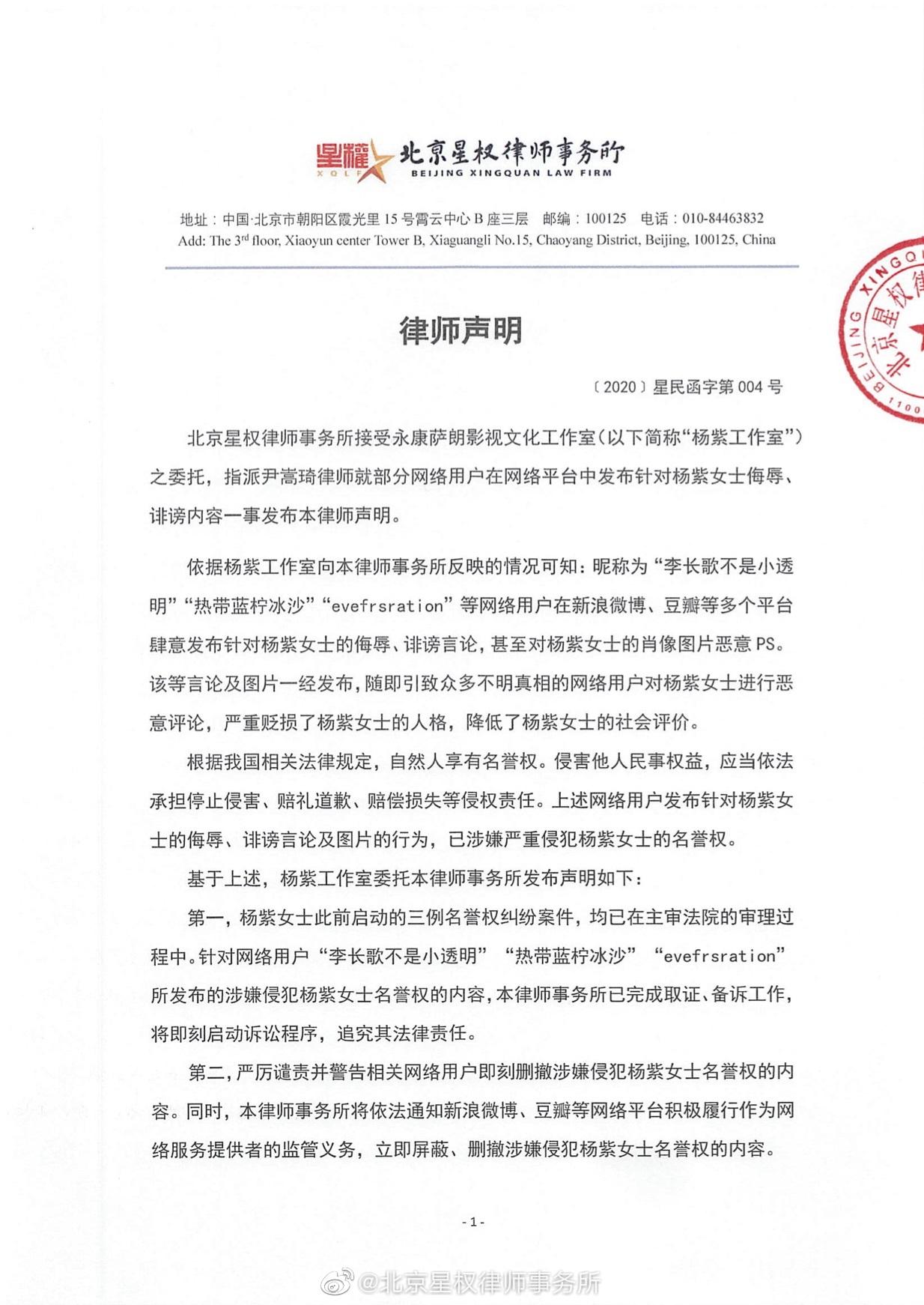 杨紫工作室就网友侮辱言论、恶意PS图片行为发律师声明图片