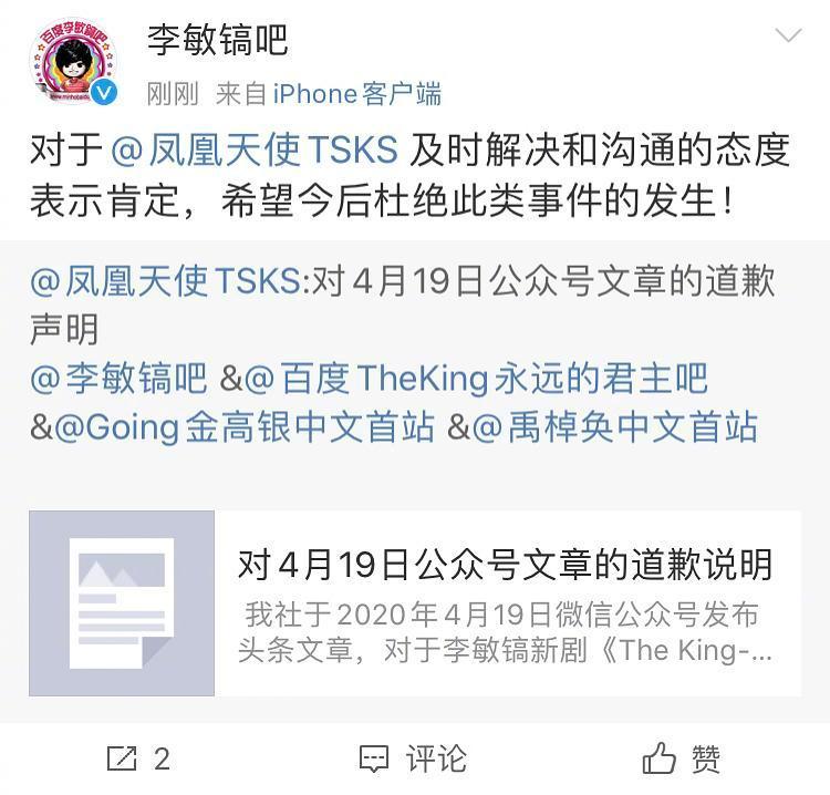 韩剧翻译组批李敏镐新剧扑街后道歉,粉丝望杜绝此类事件图片