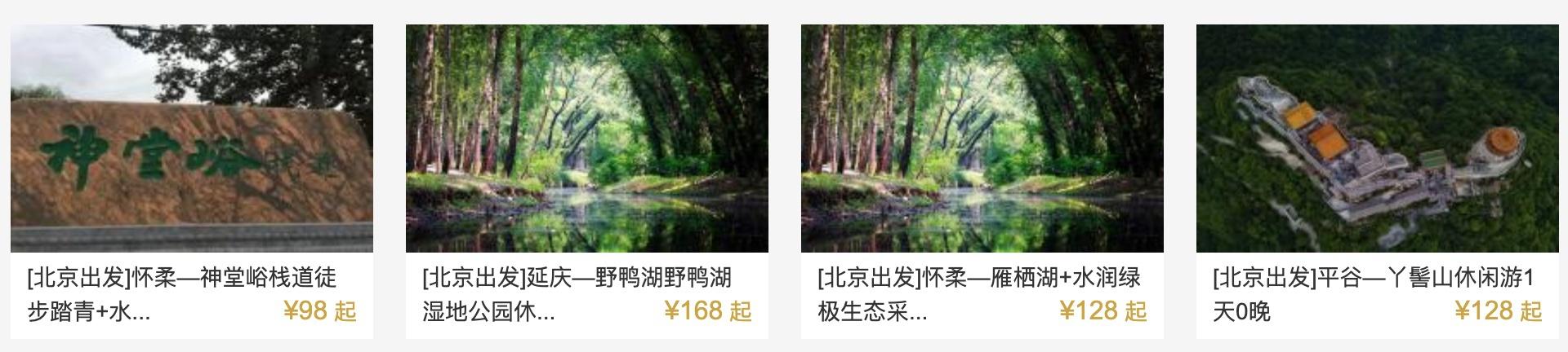 【自然科学】京恢复市内组团游旅行社是积极信自然科学图片