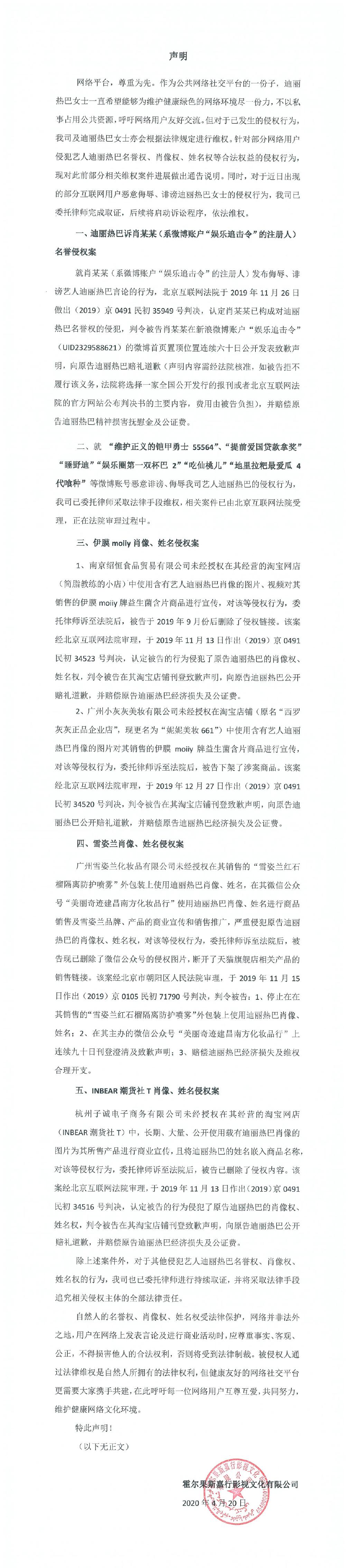 杏鑫丽热巴工作室发声明呼吁网络平台尊重为先杏鑫图片