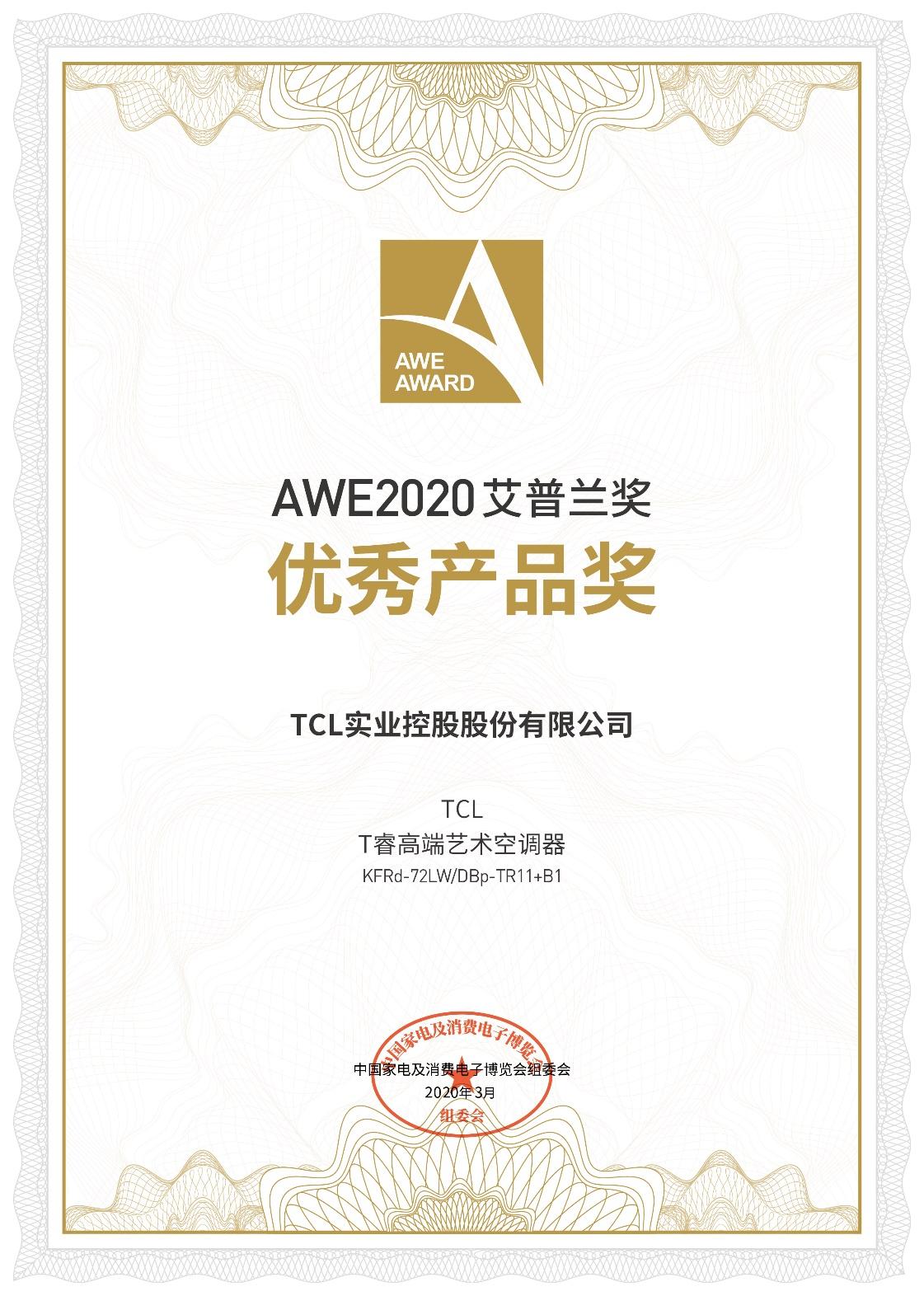 家电行业百家争鸣,TCL空调拿下AWE2020艾普兰优秀产品奖最高殊荣