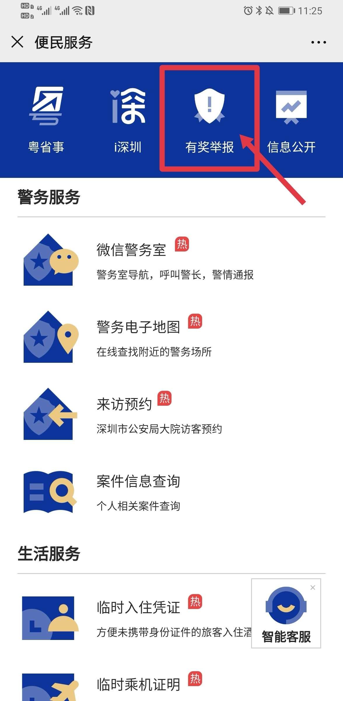 天富:圳警方上线野生动物微信有天富奖举报图片