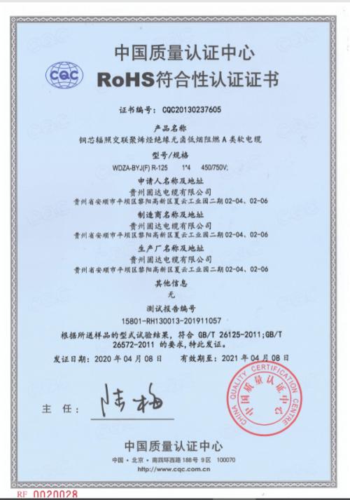 古达电缆获得欧盟ROHS认证 坚持绿色制造