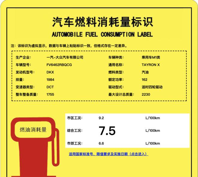 """帅的""""代价""""并不高 大众探岳X最低油耗仅需7.5L"""