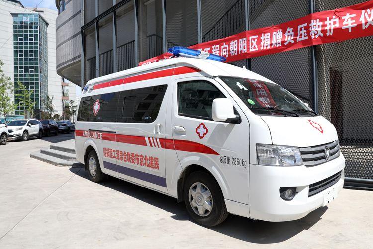 摩天测速:病预防控制中心获赠负压救护车摩天测速图片