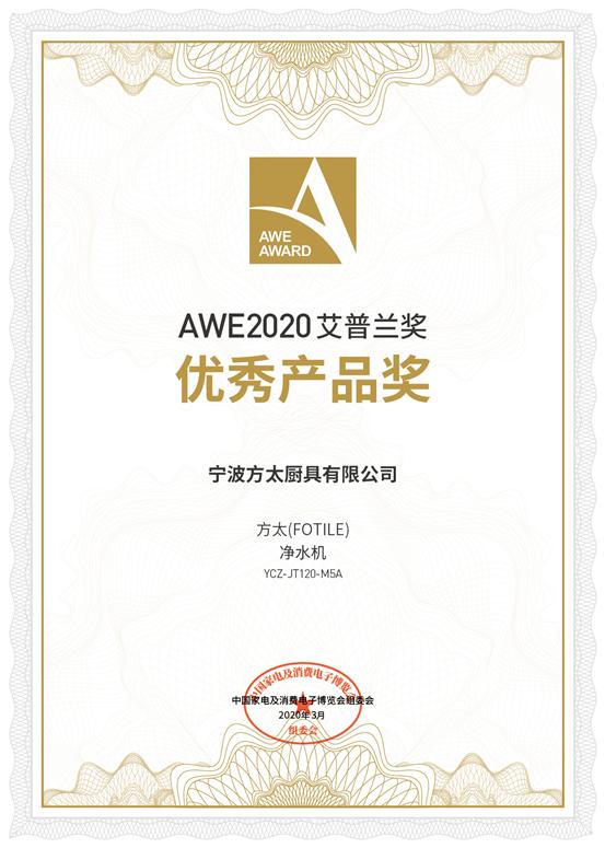 创新不止,幸福升级,方太连获三项AWE2020艾普兰奖