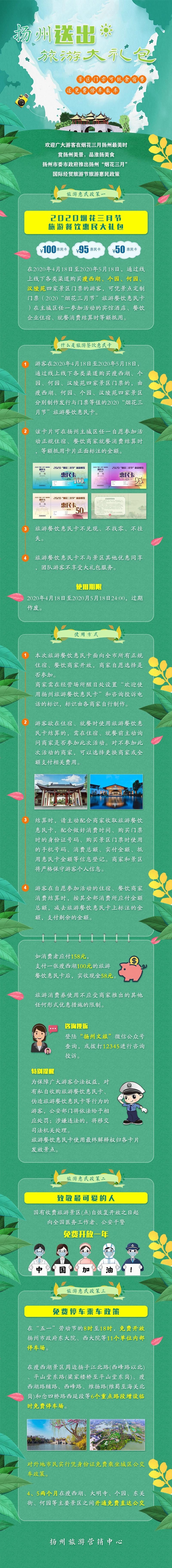 摩天登录:推摩天登录出烟花三月节旅游餐饮惠民大图片