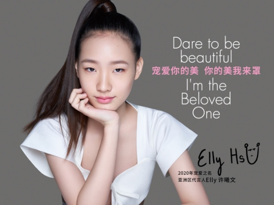 宠爱之名携全新亚洲代言人许曦文传递品牌「勇敢之美」