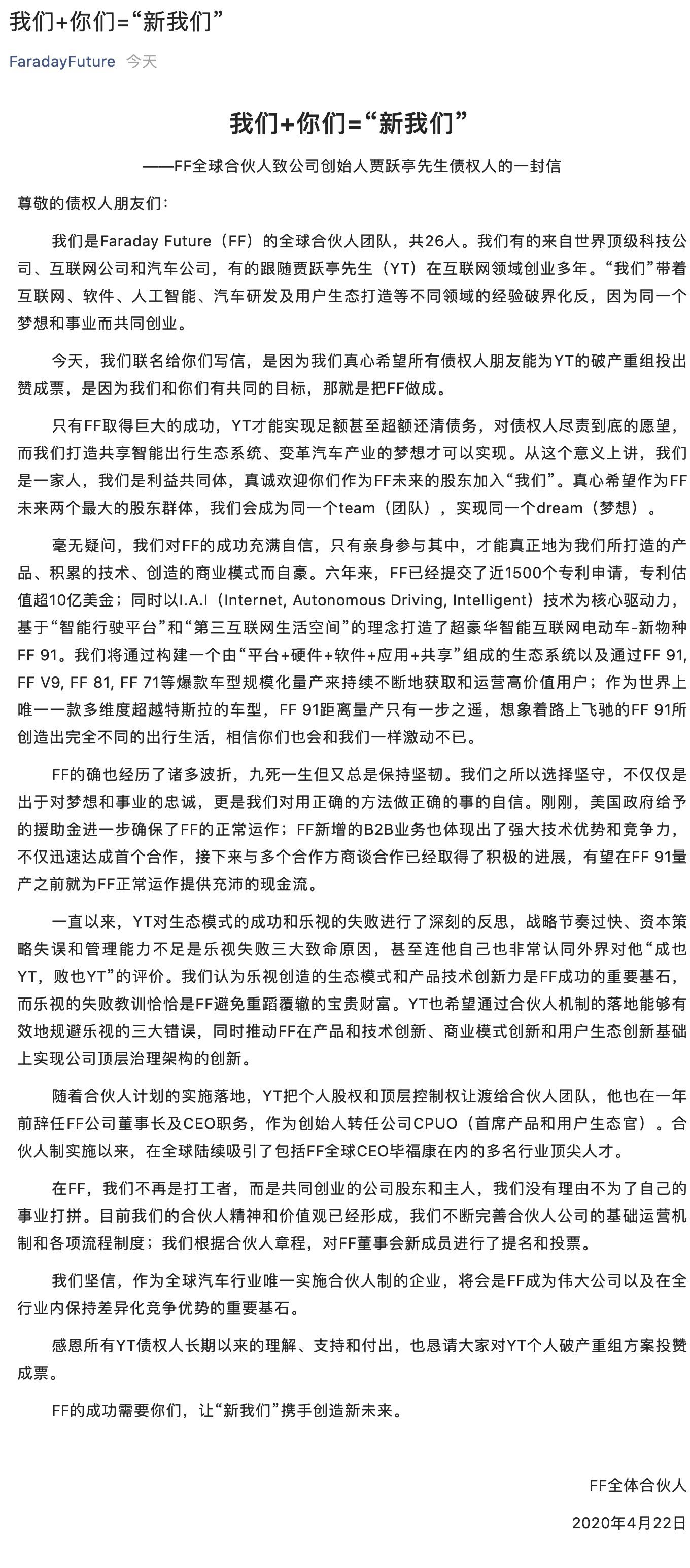 Faraday Future:恳请债权人为贾跃亭破产重组投赞成票
