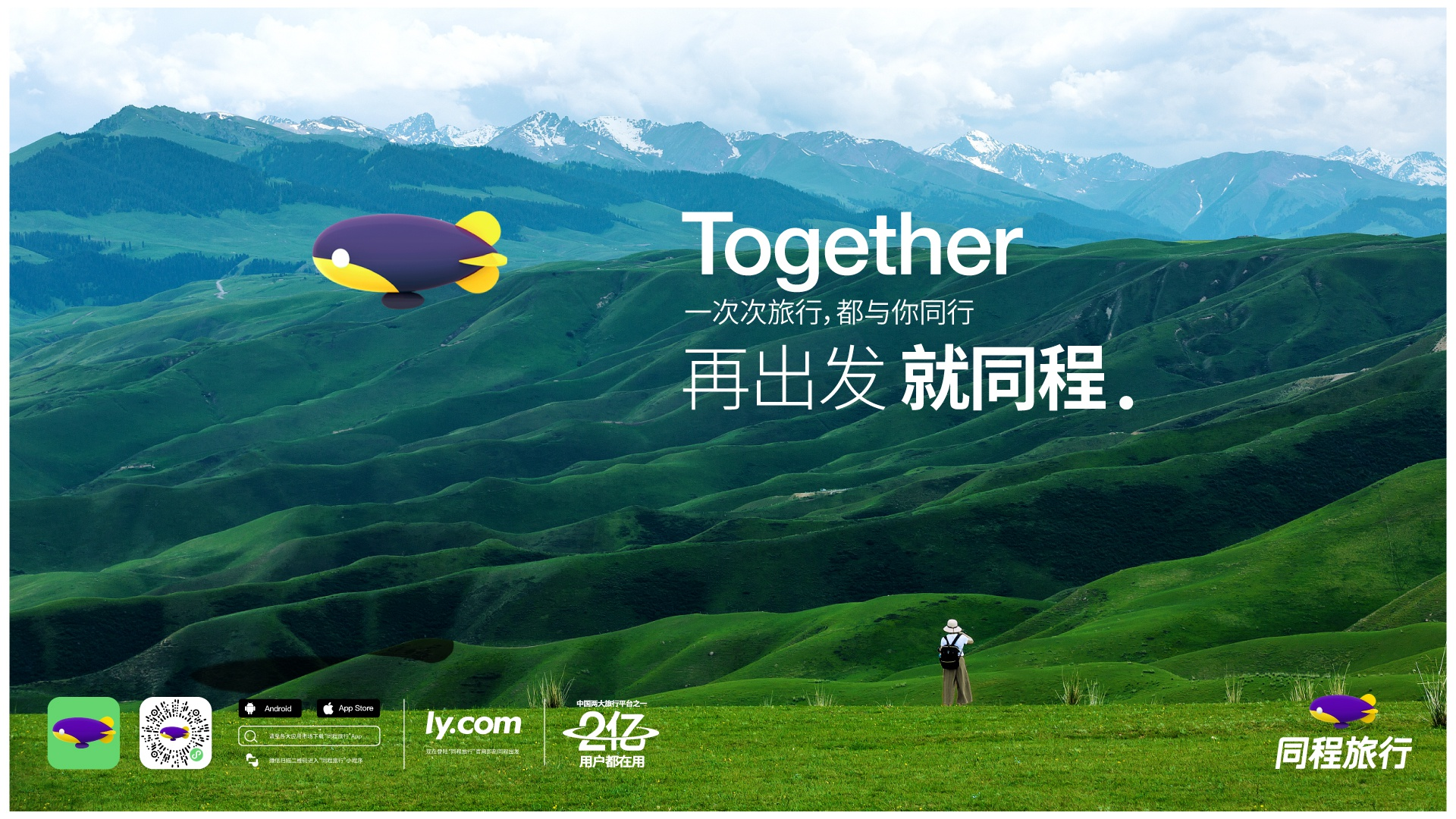 艺龙升级品牌摩天测速更名为同程旅,摩天测速图片