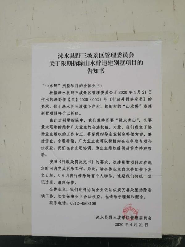 摩天登录:野三坡五摩天登录证齐全别墅将被拆工作图片