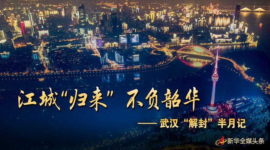 """江城""""归来"""" 不负韶华——武汉""""解封""""半月记图片"""
