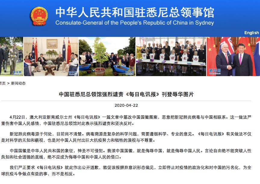 摩天娱乐,澳媒摩天娱乐对中国国徽动手脚图片