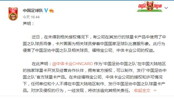 中国摩天平台足球队要维权有公司侵犯,摩天平台图片