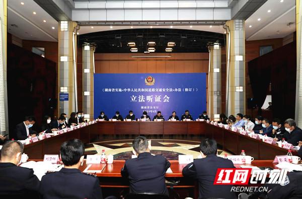 《湖南省实施办法(修订)》立法听证会举行