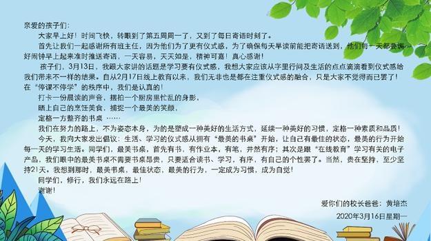 """执信中学琶洲实验学校""""校长爸爸""""每日给学生写寄语传递正能量"""