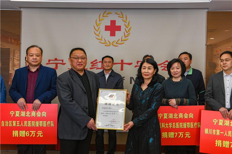 宁夏湖北商会向宁夏红十字会捐款20万元